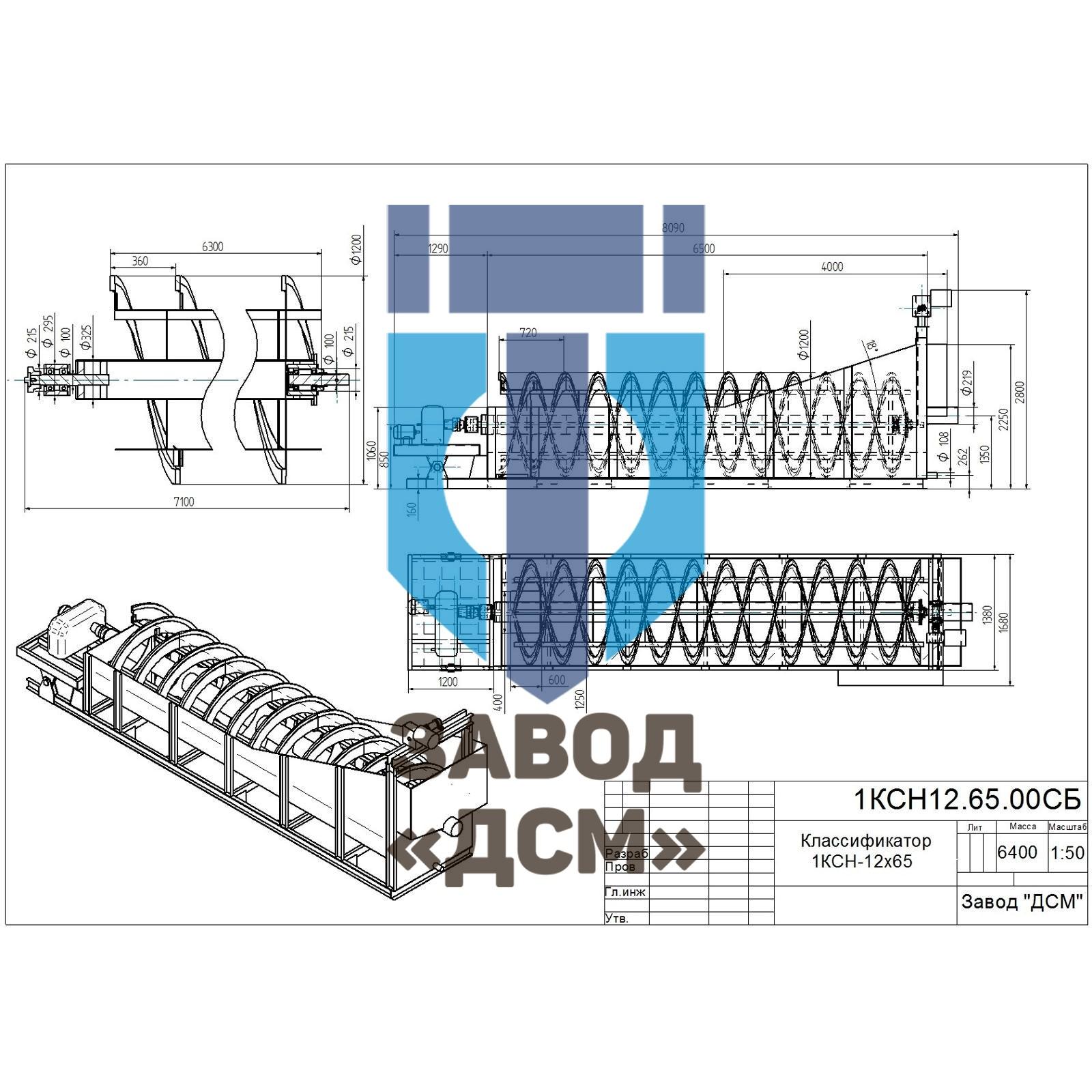 Чертеж классификатор спиральный 1КСН-12х65